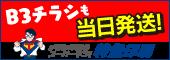 eishindo_ad