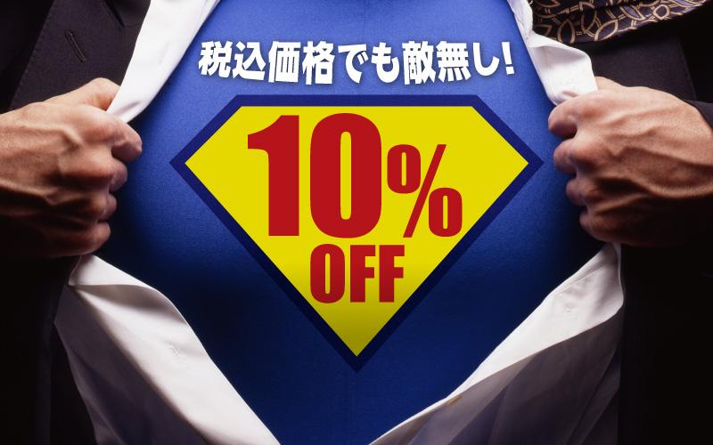 チラシ印刷10%OFF